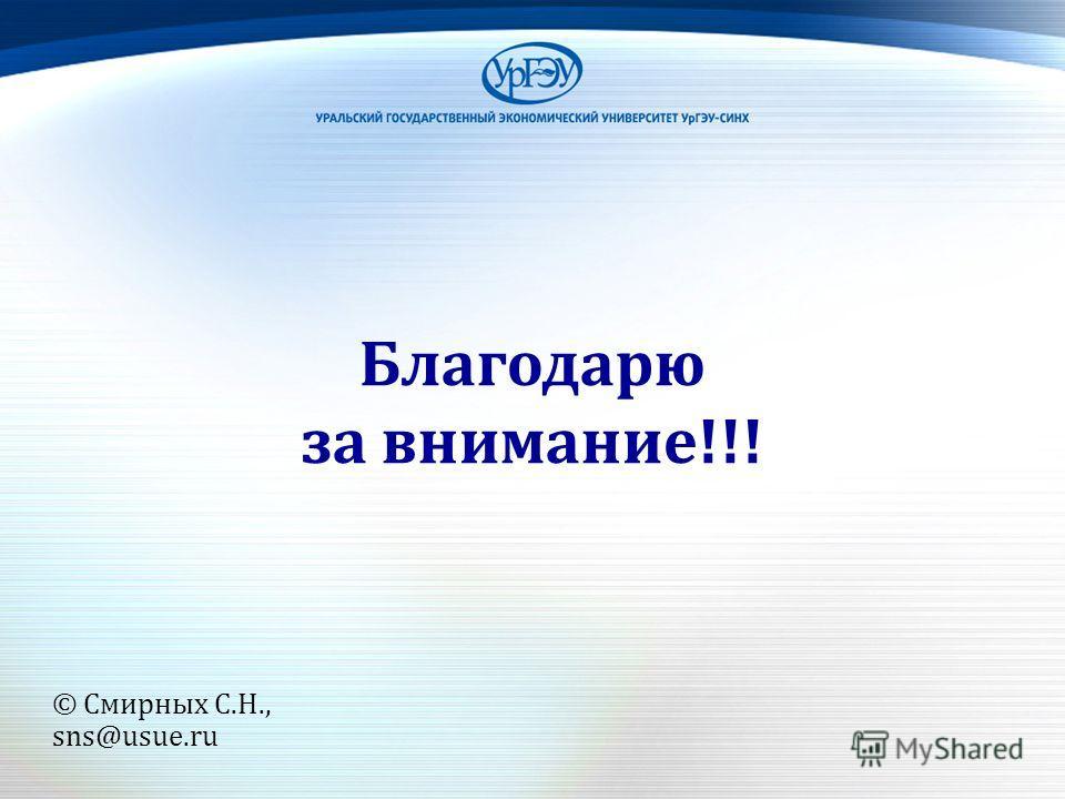 Благодарю за внимание!!! © Смирных С.Н., sns@usue.ru