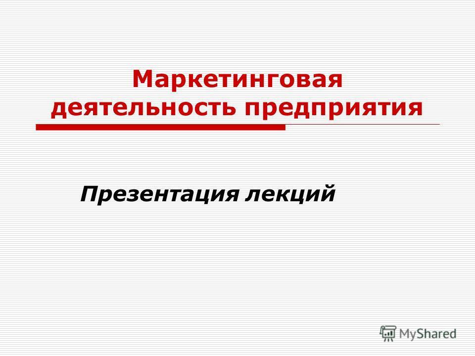 Маркетинговая деятельность предприятия Презентация лекций