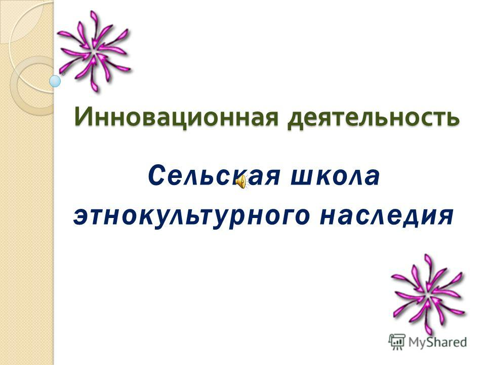 Инновационная деятельность Сельская школа этнокультурного наследия