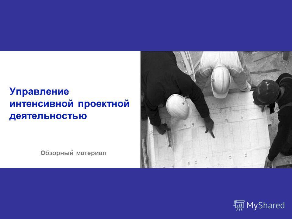 Управление интенсивной проектной деятельностью Обзорный материал