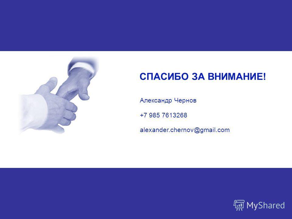 СПАСИБО ЗА ВНИМАНИЕ! Александр Чернов +7 985 7613268 alexander.chernov@gmail.com