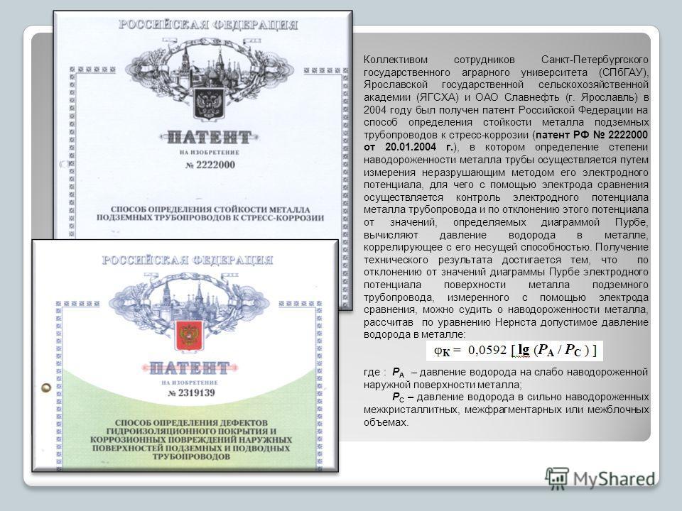 Коллективом сотрудников Санкт-Петербургского государственного аграрного университета (СПбГАУ), Ярославской государственной сельскохозяйственной академии (ЯГСХА) и ОАО Славнефть (г. Ярославль) в 2004 году был получен патент Российской Федерации на спо