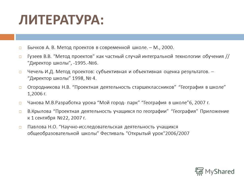ЛИТЕРАТУРА : Бычков А. В. Метод проектов в современной школе. – М., 2000. Гузеев В. В.