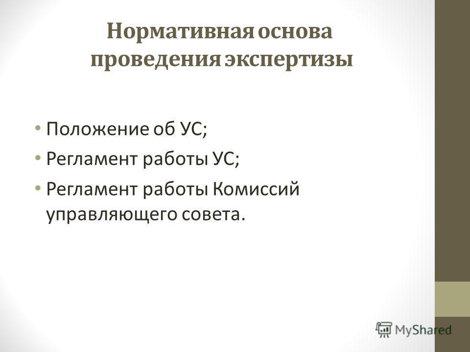 Нормативная основа проведения экспертизы Положение об УС; Регламент работы УС; Регламент работы Комиссий управляющего совета.