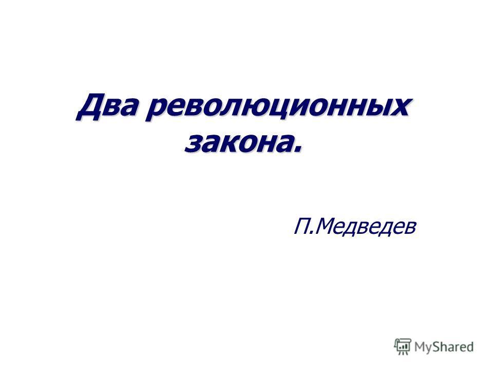 Два революционных закона. П.Медведев