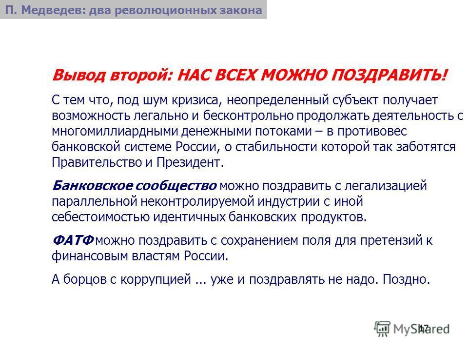17 Вывод второй: НАС ВСЕХ МОЖНО ПОЗДРАВИТЬ! С тем что, под шум кризиса, неопределенный субъект получает возможность легально и бесконтрольно продолжать деятельность с многомиллиардными денежными потоками – в противовес банковской системе России, о ст