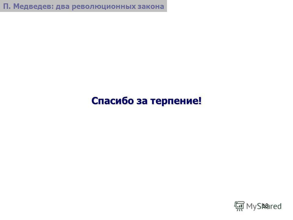 18 Спасибо за терпение! П. Медведев: два революционных закона