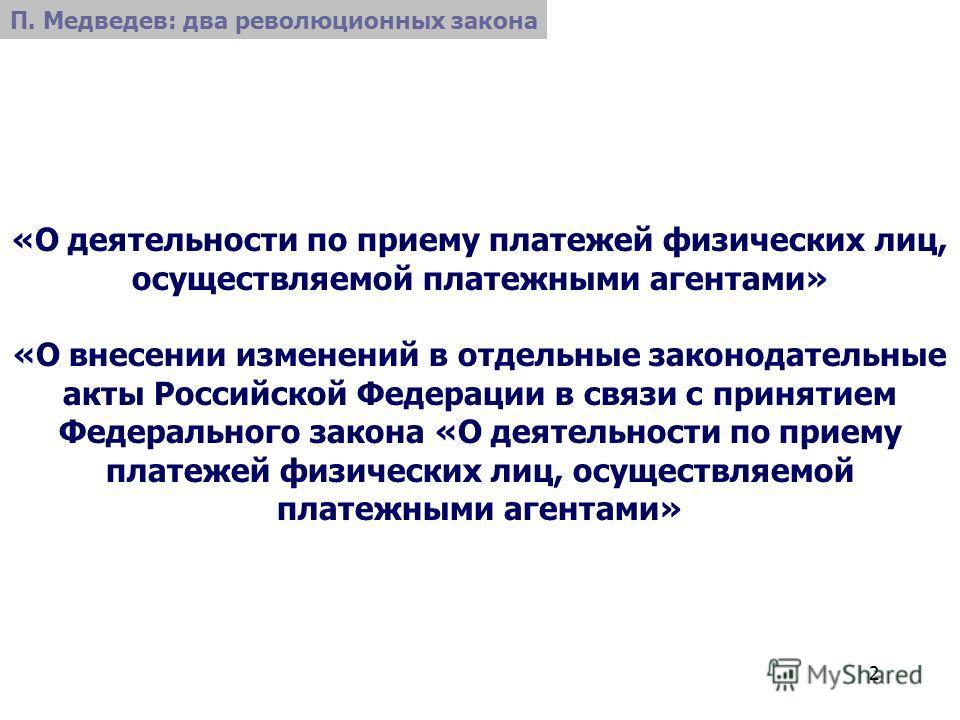 2 «О деятельности по приему платежей физических лиц, осуществляемой платежными агентами» «О внесении изменений в отдельные законодательные акты Российской Федерации в связи с принятием Федерального закона «О деятельности по приему платежей физических