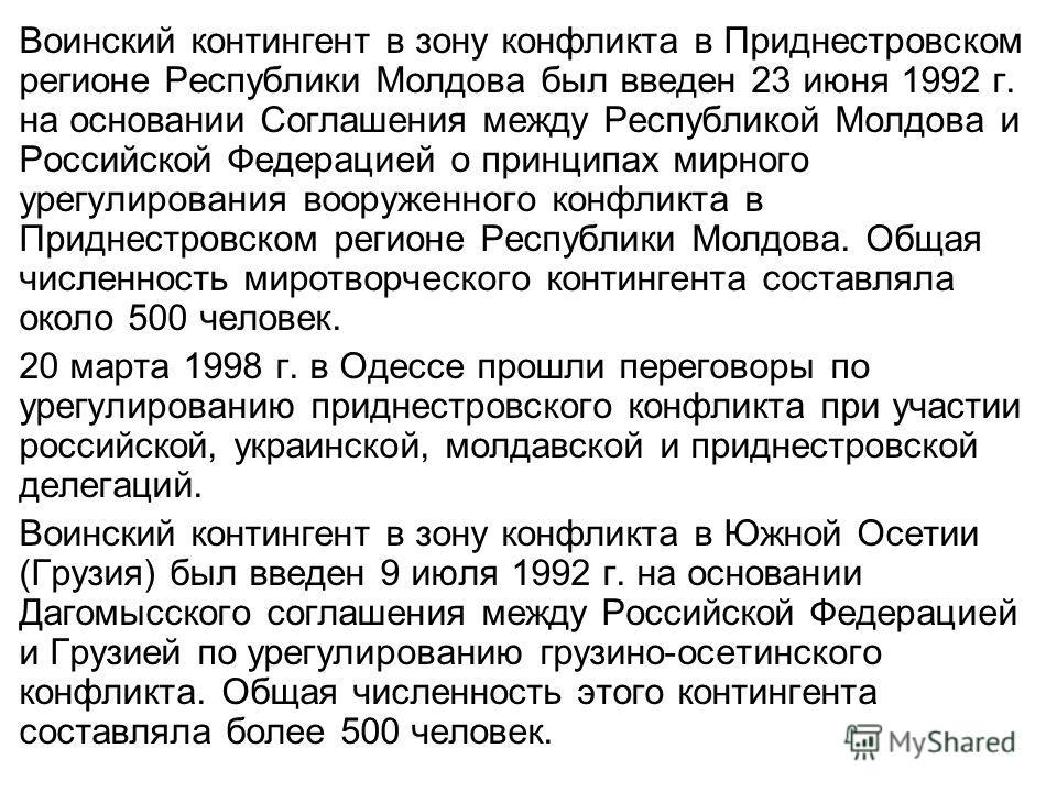 Воинский контингент в зону конфликта в Приднестровском регионе Республики Молдова был введен 23 июня 1992 г. на основании Соглашения между Республикой Молдова и Российской Федерацией о принципах мирного урегулирования вооруженного конфликта в Приднес