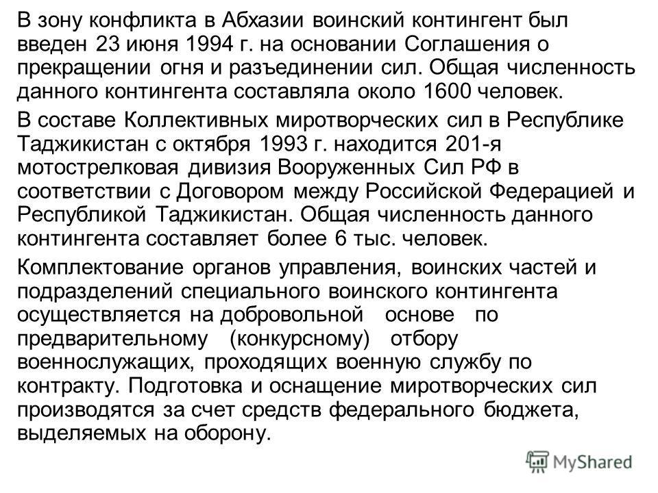 В зону конфликта в Абхазии воинский контингент был введен 23 июня 1994 г. на основании Соглашения о прекращении огня и разъединении сил. Общая численность данного контингента составляла около 1600 человек. В составе Коллективных миротворческих сил в