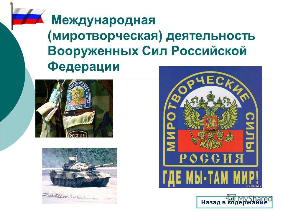 Международная (миротворческая) деятельность Вооруженных Сил Российской Федерации Назад в содержание