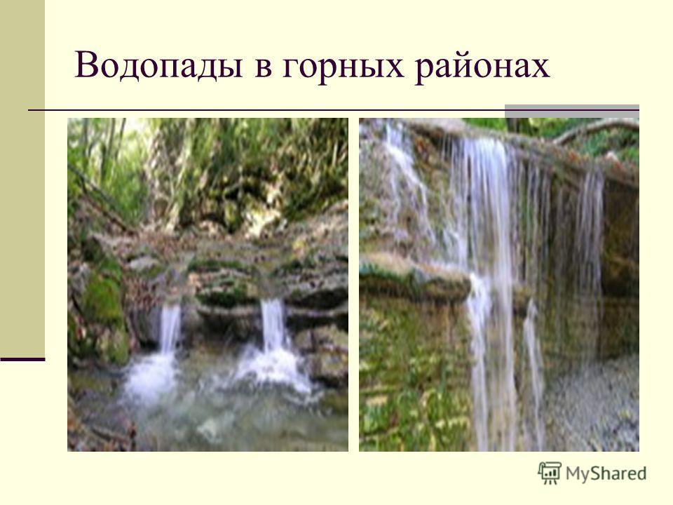 Водопады в горных районах
