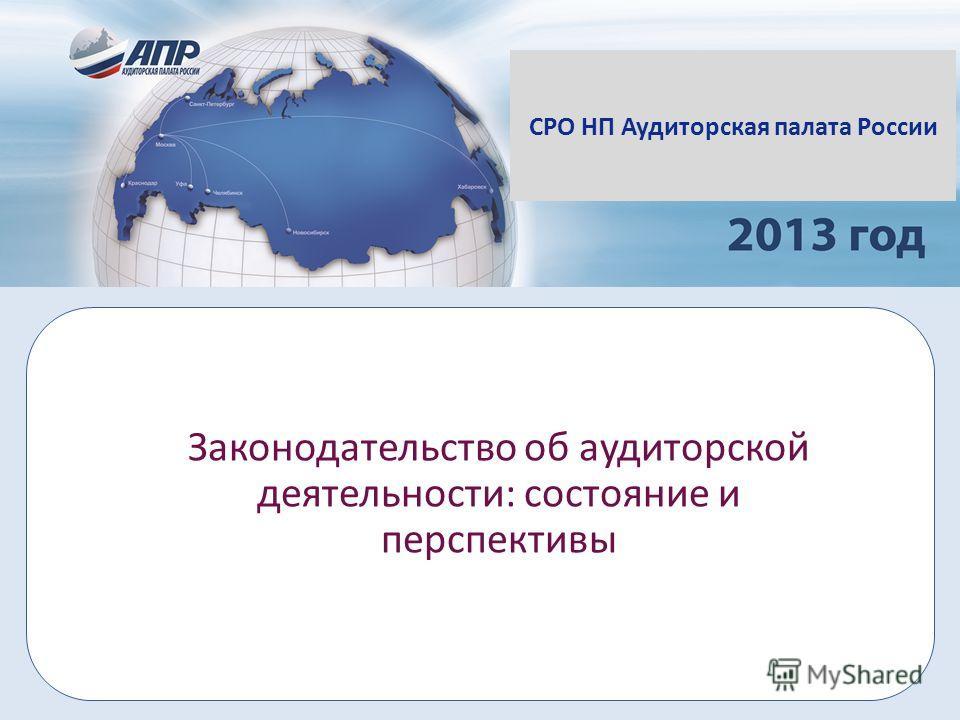 СРО НП Аудиторская палата России Законодательство об аудиторской деятельности: состояние и перспективы