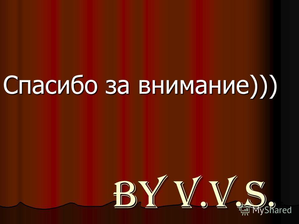 By V.V.S. Спасибо за внимание)))