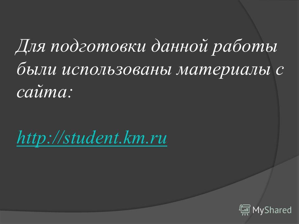 Для подготовки данной работы были использованы материалы с сайта: http://student.km.ru http://student.km.ru