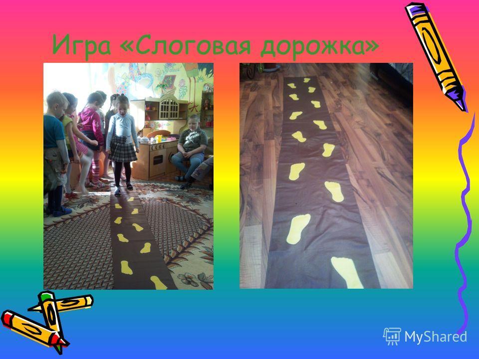 Игра «Слоговая дорожка»
