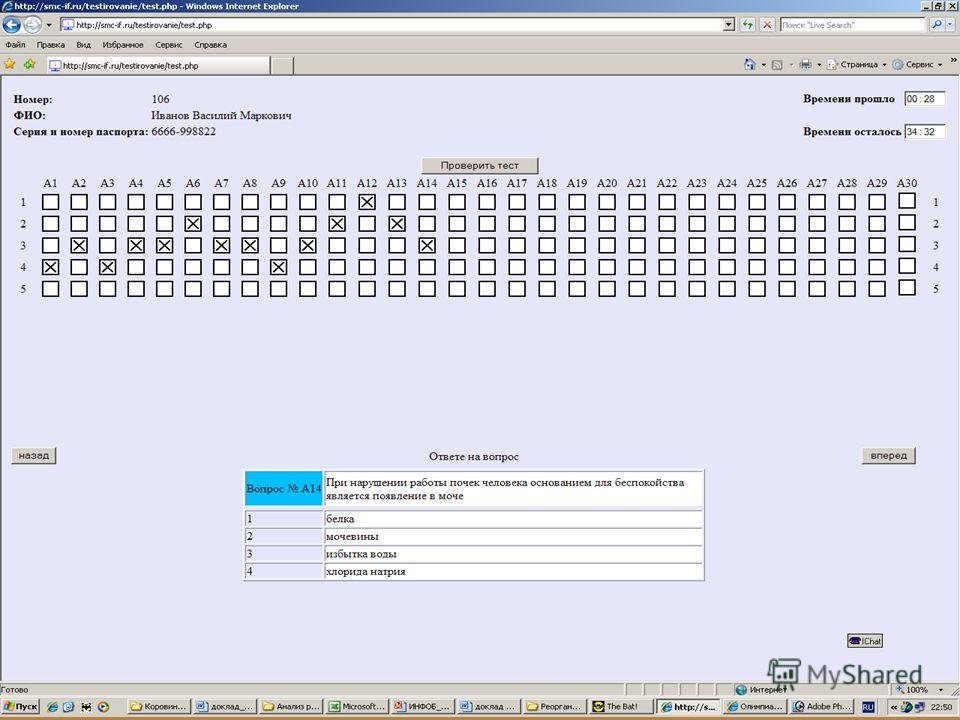 Организационно- методическая деятельность Создание систем дистанционного обучения Проведение дистанционного тестирования