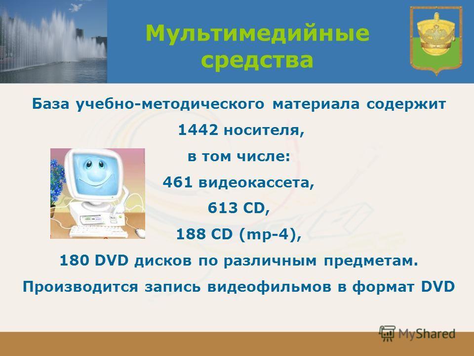 Мультимедийные средства База учебно-методического материала содержит 1442 носителя, в том числе: 461 видеокассета, 613 CD, 188 CD (mp-4), 180 DVD дисков по различным предметам. Производится запись видеофильмов в формат DVD