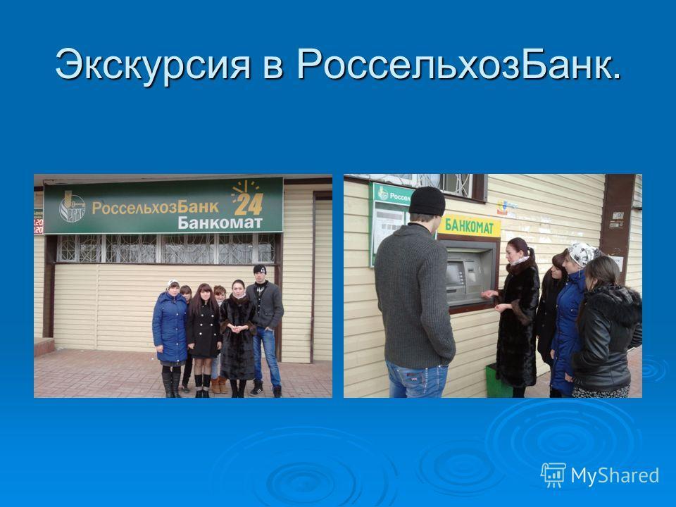 Экскурсия в РоссельхозБанк.