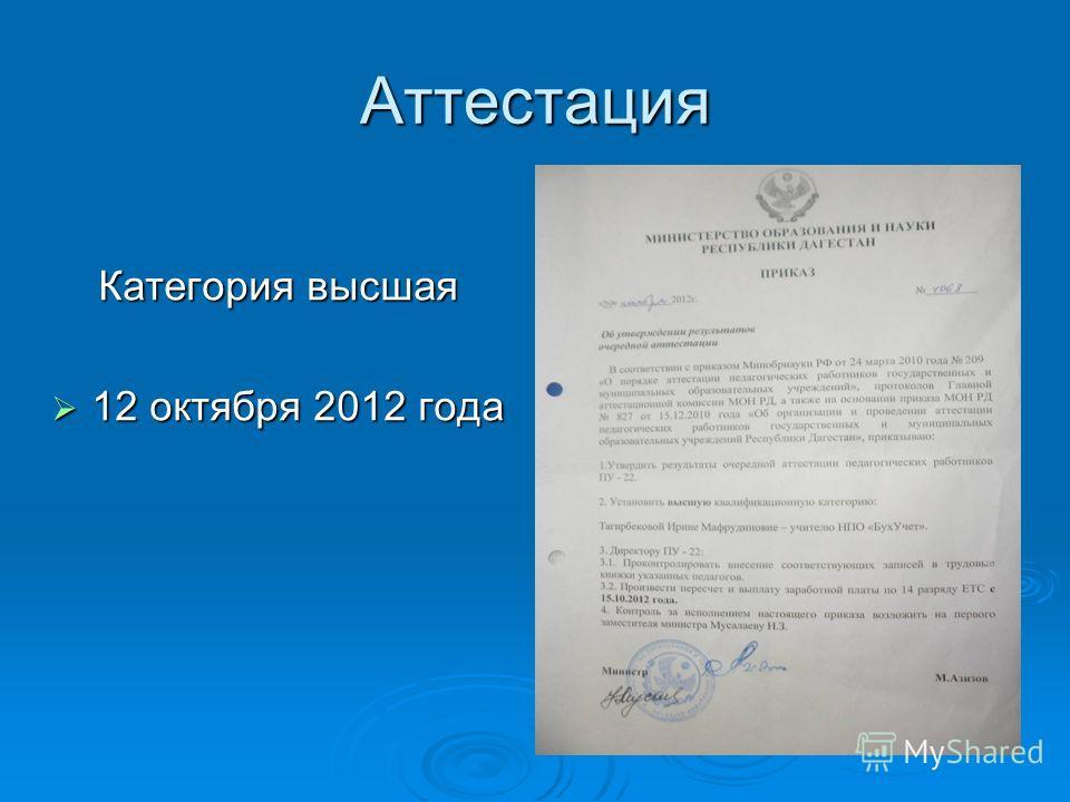 Аттестация Категория высшая 12 октября 2012 года 12 октября 2012 года