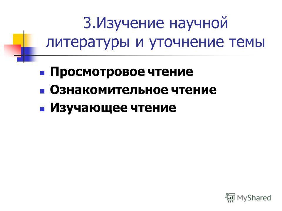 3.Изучение научной литературы и уточнение темы Просмотровое чтение Ознакомительное чтение Изучающее чтение