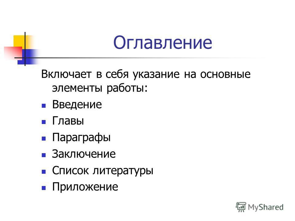 Оглавление Включает в себя указание на основные элементы работы: Введение Главы Параграфы Заключение Список литературы Приложение