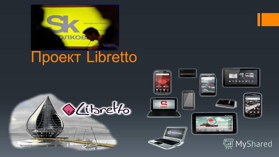 Проект Libretto