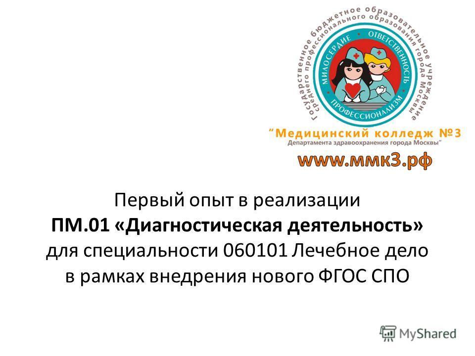 Первый опыт в реализации ПМ.01 «Диагностическая деятельность» для специальности 060101 Лечебное дело в рамках внедрения нового ФГОС СПО