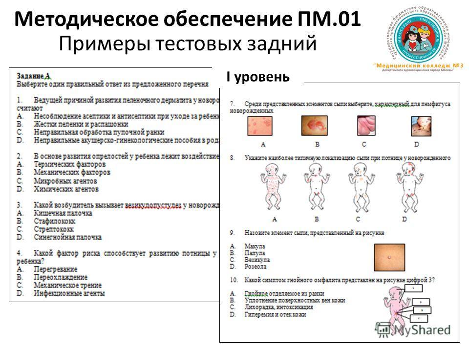 Методическое обеспечение ПМ.01 Примеры тестовых задний I уровень