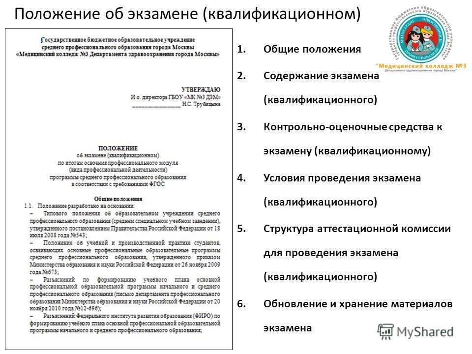 Положение об экзамене (квалификационном) 1.Общие положения 2.Содержание экзамена (квалификационного) 3.Контрольно-оценочные средства к экзамену (квалификационному) 4.Условия проведения экзамена (квалификационного) 5.Структура аттестационной комиссии