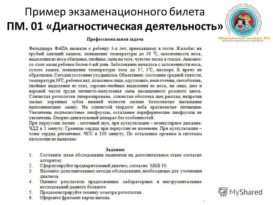 Пример экзаменационного билета ПМ. 01 «Диагностическая деятельность»
