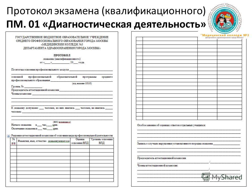 Протокол экзамена (квалификационного) ПМ. 01 «Диагностическая деятельность»