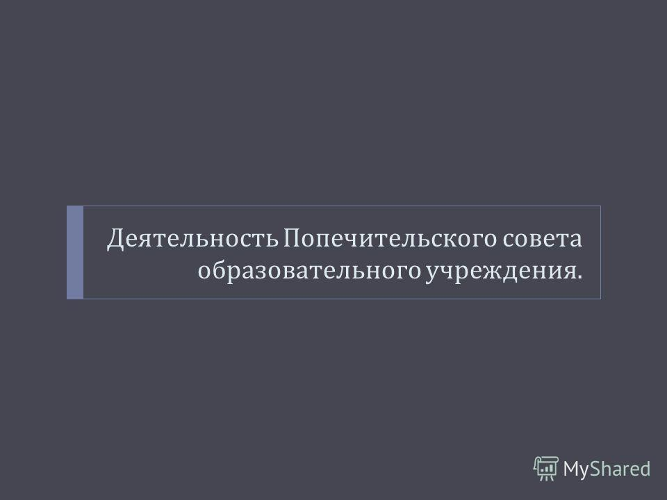 Деятельность Попечительского совета образовательного учреждения.