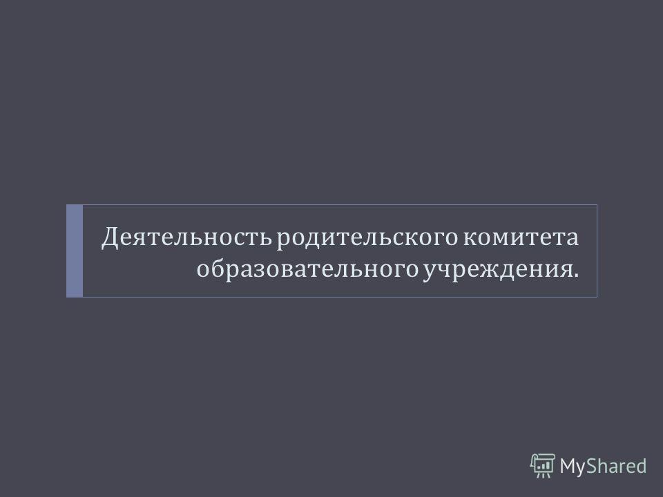 Деятельность родительского комитета образовательного учреждения.