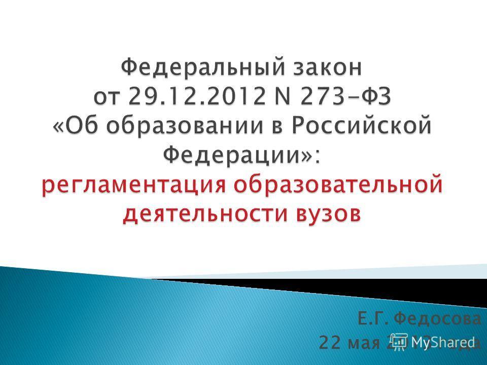 Е.Г. Федосова 22 мая 2013 года