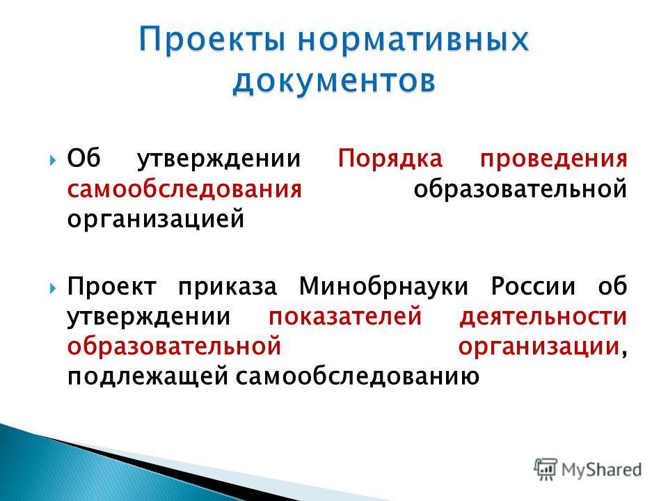 Об утверждении Порядка проведения самообследования образовательной организацией Проект приказа Минобрнауки России об утверждении показателей деятельности образовательной организации, подлежащей самообследованию