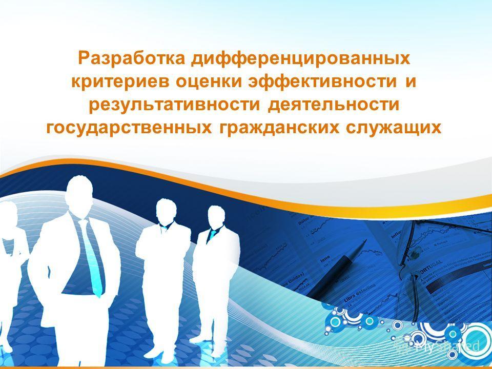 1 Разработка дифференцированных критериев оценки эффективности и результативности деятельности государственных гражданских служащих