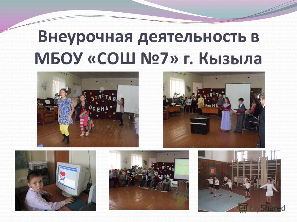 Внеурочная деятельность в МБОУ «СОШ 7» г. Кызыла