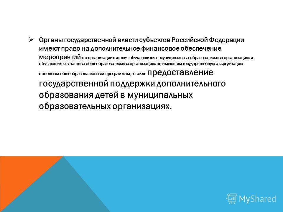 Органы государственной власти субъектов Российской Федерации имеют право на дополнительное финансовое обеспечение мероприятий по организации питания обучающихся в муниципальных образовательных организациях и обучающихся в частных общеобразовательных