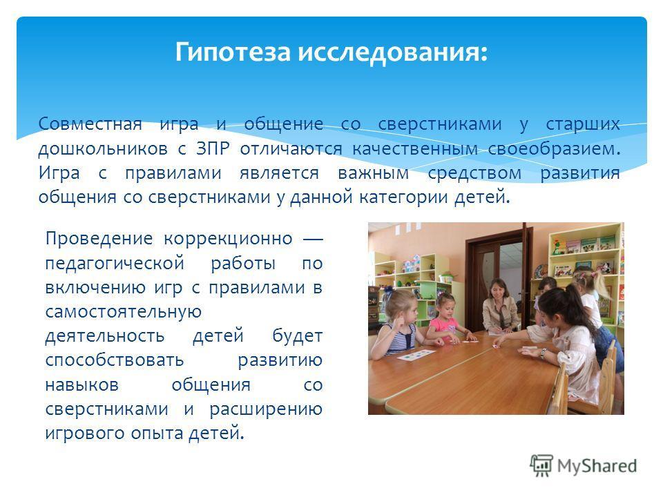 Совместная игра и общение со сверстниками у старших дошкольников с ЗПР отличаются качественным своеобразием. Игра с правилами является важным средством развития общения со сверстниками у данной категории детей. Гипотеза исследования: Проведение корре