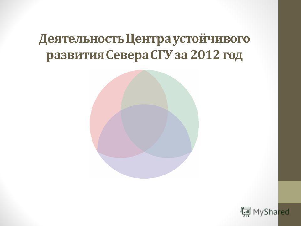Деятельность Центра устойчивого развития Севера СГУ за 2012 год