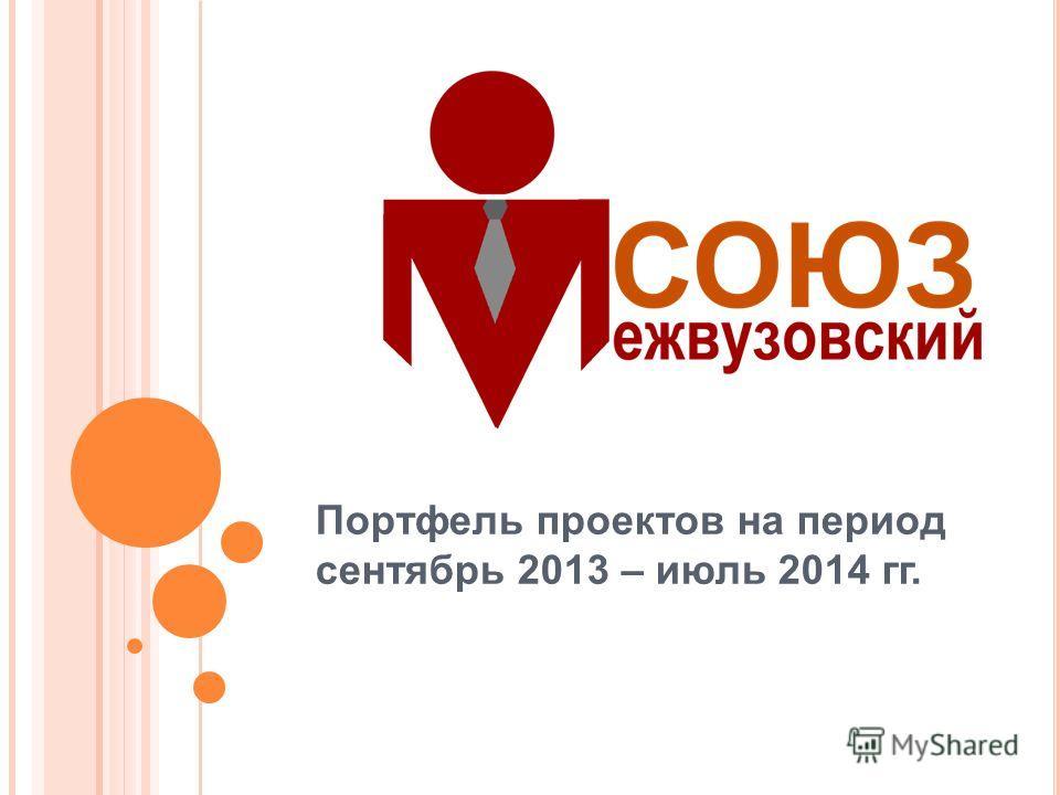 Портфель проектов на период сентябрь 2013 – июль 2014 гг.