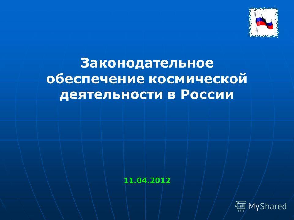 11.04.2012 Законодательное обеспечение космической деятельности в России