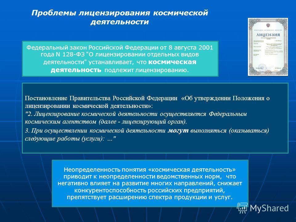 Федеральный закон Российской Федерации от 8 августа 2001 года N 128-ФЗ
