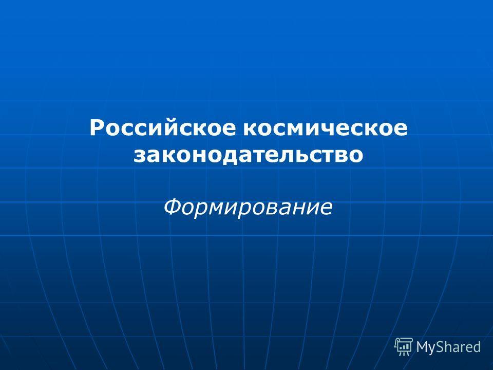 Российское космическое законодательство Формирование
