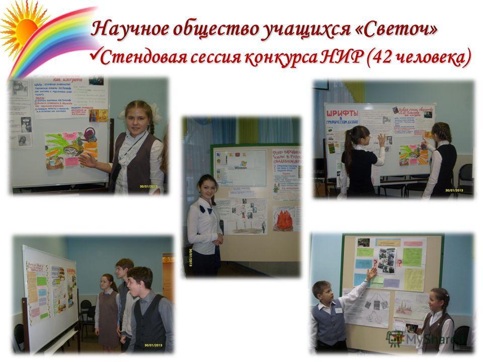 Стендовая сессия конкурса НИР (42 человека) Стендовая сессия конкурса НИР (42 человека)