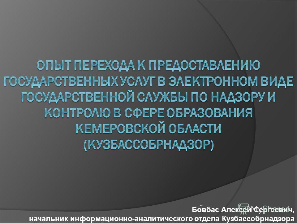 Бо́вбас Алексей Сергеевич, начальник информационно-аналитического отдела Кузбассобрнадзора