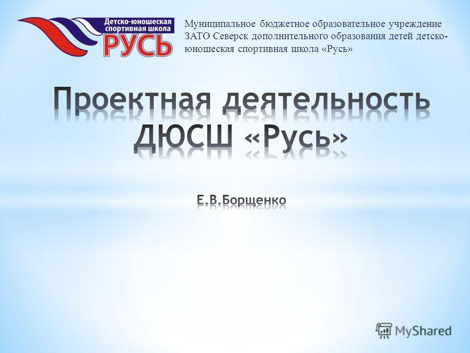 Муниципальное бюджетное образовательное учреждение ЗАТО Северск дополнительного образования детей детско- юношеская спортивная школа «Русь»