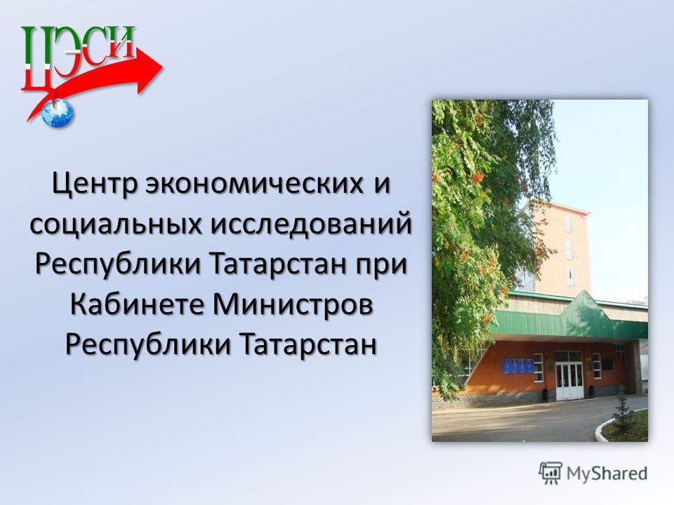 Центр экономических и социальных исследований Республики Татарстан при Кабинете Министров Республики Татарстан