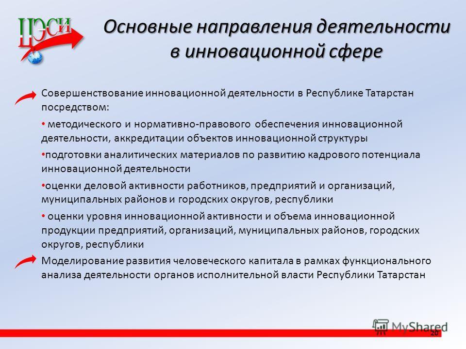 Совершенствование инновационной деятельности в Республике Татарстан посредством: методического и нормативно-правового обеспечения инновационной деятельности, аккредитации объектов инновационной структуры подготовки аналитических материалов по развити